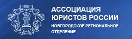 Новгородское региональное отделение Ассоциации юристов России