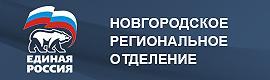 НРО Единая Россия